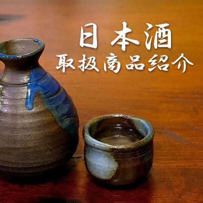 日本酒取扱商品